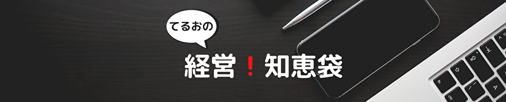 経営コンサルタント ✕ 税理士 高橋輝雄の経営知恵袋