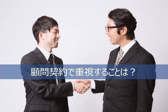 税理士の顧問契約の際に重要視することは?